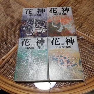 花神 全4巻セット(文学/小説)