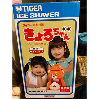 タイガー(TIGER)のきょろちゃん かき氷器 新品(調理道具/製菓道具)