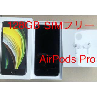 Apple - iPhone SE ブラック 128GB AirPods Pro のセット