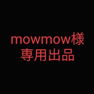 mowmow様 専用出品(レギンス/スパッツ)