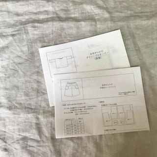 ミナペルホネン(mina perhonen)のチェックアンドストライプ レシピ(型紙/パターン)