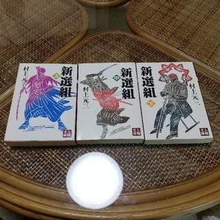新選組 上中下巻セット(文学/小説)
