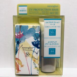 ナチュラグラッセ(naturaglace)のお得‼️新品‼️ナチュラグラッセ UVベースセット01(化粧下地)