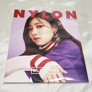 【新品】NYLON BLACKPINK 2017年9月号(ロゼ カバー)