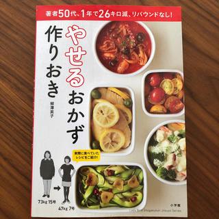 ショウガクカン(小学館)のやせるおかず 作りおき (料理/グルメ)