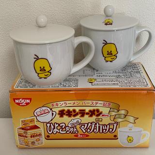 ニッシンショクヒン(日清食品)のminminzemi様用 新品 チキンラーメン ひよこちゃんフタ付マグカップ(食器)