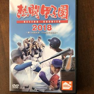 熱闘甲子園 2018 ~第100回記念大会 55試合完全収録~ DVD(スポーツ/フィットネス)