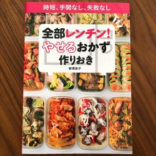 ショウガクカン(小学館)のやせるおかず 作りおき 2冊セット(料理/グルメ)