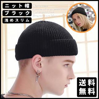 ニット帽 ニットキャップ 浅め スリム ビーニー ストリート系 ブラック(ニット帽/ビーニー)