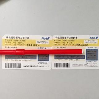 ANA(全日本空輸) - ANA株主優待券2枚組  期限2020.11.30