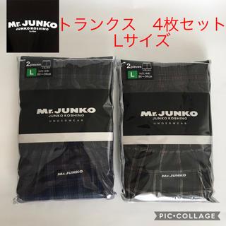 ミスタージュンコ(Mr.Junko)のメンズ トランクス 4枚セット(トランクス)