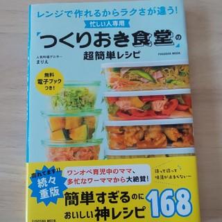 忙しい人専用「つくりおき食堂」の超簡単レシピ レンジで作れるからラクさが違う!