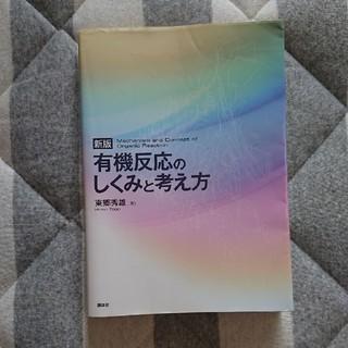 コウダンシャ(講談社)の有機反応のしくみと考え方 新版(科学/技術)