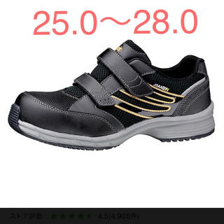 安全靴(ミドリ安全)25.0〜28.0(スニーカー)