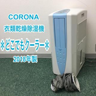 送料込み*コロナ 衣類乾燥除湿機 どこでもクーラー 2018年製*(加湿器/除湿機)