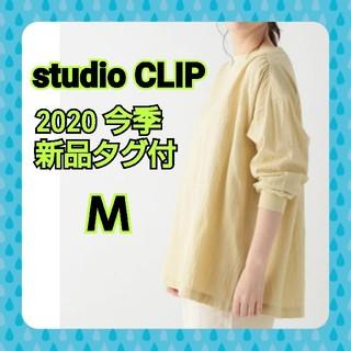 STUDIO CLIP - スタディオクリップ コットンシャーリングリブ付きプルオーバー 今季 新品