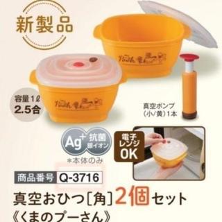 アサヒケイキンゾク(アサヒ軽金属)のアサヒ軽金属 真空おひつ(くまのプーさん)2個セット(容器)