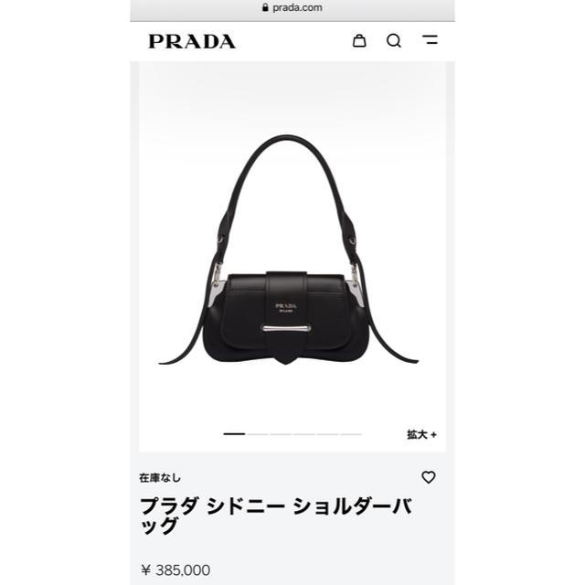 PRADA(プラダ)のPRADA シドニーショルダーバッグ プラダ 完売 ブラック レディースのバッグ(ショルダーバッグ)の商品写真
