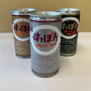 スッポンスープ各種(缶詰/瓶詰)