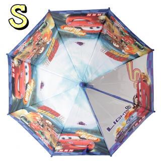 ディズニー(Disney)の新品 ! カーズ 傘 S 雨傘 ジャンプ キッズ 子供 男の子 入園 園児(傘)