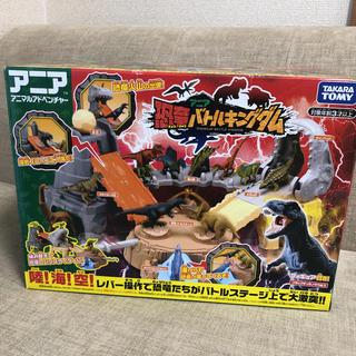 Takara Tomy - 美品 アニア 恐竜バトルキングダム おまけ付き
