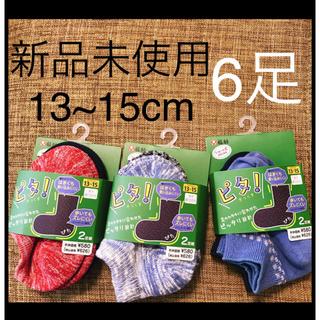 フクスケ(fukuske)の新品 福助 キッズ靴下 2足×3セット 13~15cm(靴下/タイツ)