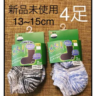 フクスケ(fukuske)の新品 福助 キッズ靴下 2足×2セット 13~15cm(靴下/タイツ)