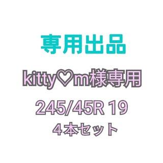 【kitty♡m様専用】245/45R19  4本 新品輸入タイヤ(タイヤ)