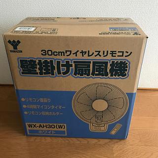 山善 - 壁掛け扇風機
