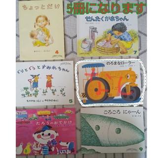 ゆいママ様専用☆こどものともセレクション6冊セット