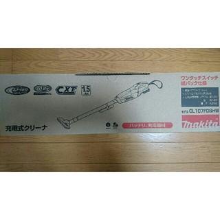 マキタ(Makita)の【新品・未開封】マキタCL107FDSHWスティック型クリーナー(掃除機)