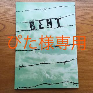 ぴた様専用 BENTパンフレット(演劇)
