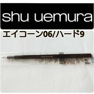 シュウウエムラ(shu uemura)の新品*シュウウエムラ ハードフォーミュラ ハード9 エイコーン06(アイブロウペンシル)