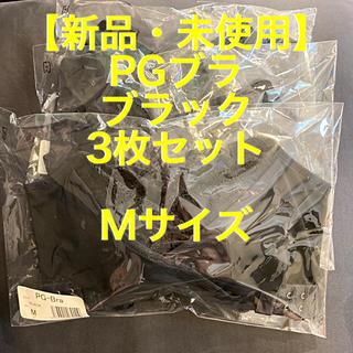 【新品・未使用】PGブラ ブラック 3枚セット Mサイズ