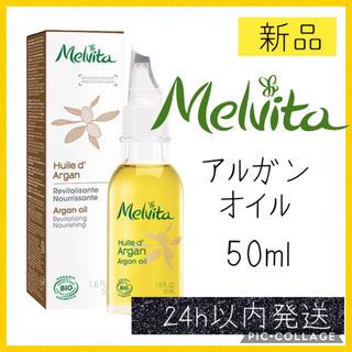 メルヴィータ(Melvita)の【新品】メルヴィータ ビオオイル アルガンオイル Melvita メルビータ(フェイスオイル/バーム)