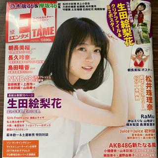 乃木坂46 - 月刊エンタメ 乃木坂46