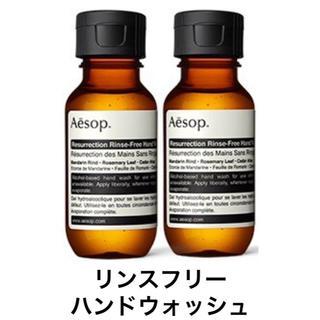 Aesop - Aesop リンスフリー ハンドウォッシュ 50ml×2本SET