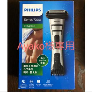 フィリップス(PHILIPS)の【新品*未使用】フィリップス ボディーグルーマー TT2040/15(その他)