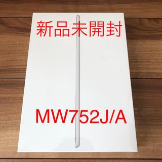 Apple - 新品未開封 iPad 32GB MW 752J/A