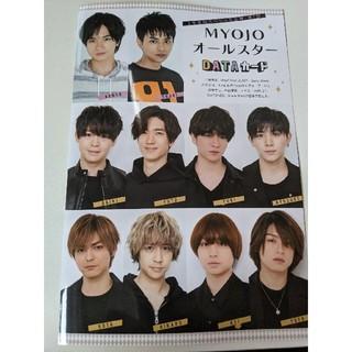 Myojo デタカ 厚紙 2020年7月号
