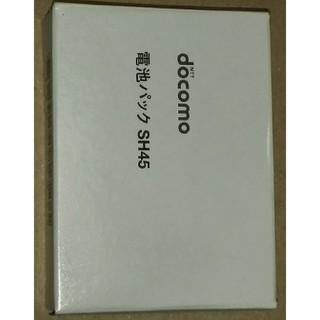 アクオス(AQUOS)の電池パック SH-45 AQUOSケータイ専用(バッテリー/充電器)
