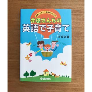井原さんちの英語で子育て 超使いやすい!表現集の決定版