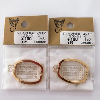キワセイサクジョ(貴和製作所)のジョイント金具(各種パーツ)