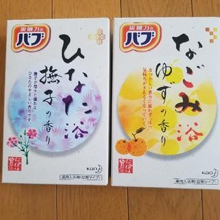 カオウ(花王)の【送料込み】バブ健康入浴ギフト 2箱セット(入浴剤/バスソルト)