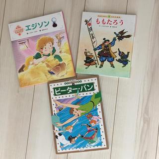 ディズニー(Disney)の新品! 伝記〜昔話 ディズニーまで!!(絵本/児童書)