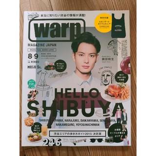 ワープ warp 2015年8+9月号 ハロー渋谷 岡田将生(アート/エンタメ/ホビー)