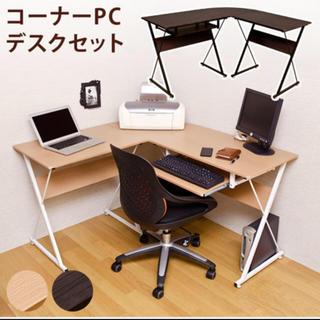 toshikun様専用 コーナーPCデスクセット(オフィス/パソコンデスク)