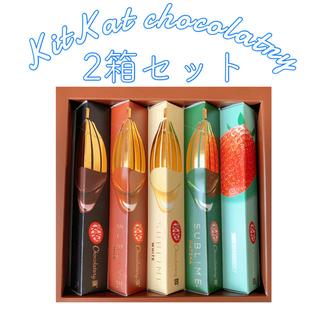 Nestle - キットカット ショコラトリー 10本セット