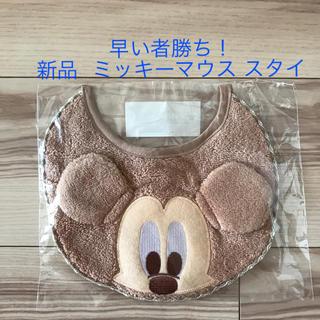 ディズニー(Disney)の新品未開封   ミッキーマウス   スタイ よだれかけ 早い者勝ち(ベビースタイ/よだれかけ)