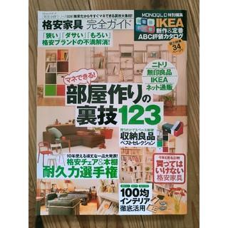 格安家具完全ガイド マネできる部屋作りの裏技123(住まい/暮らし/子育て)